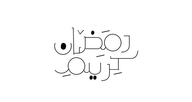 Ramadan Kareem logo designs 1
