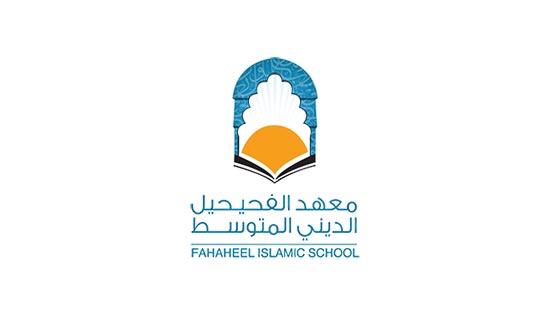 Fahaheel-Islamic-school