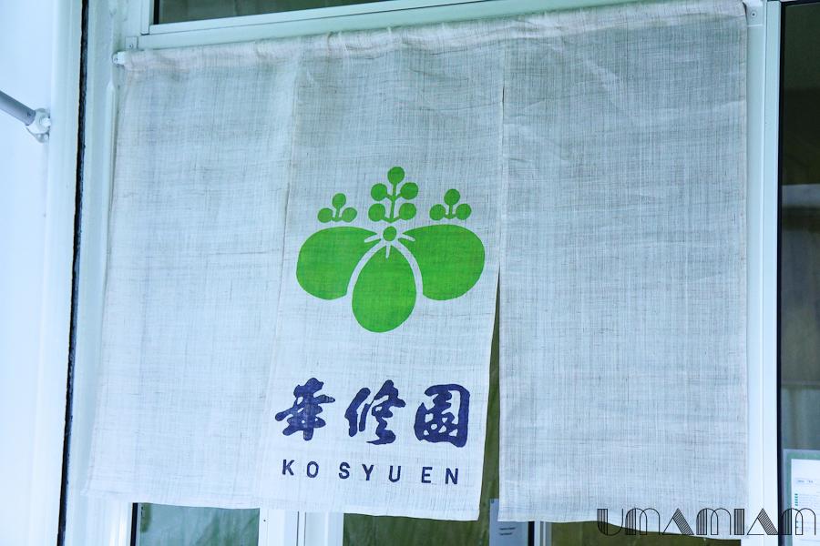 ko syu en restaurant