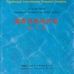 国际汉学研讨会论文集 - 学术著作
