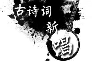 """古诗词新唱 - 马大中文系文学双周——""""古诗词新唱""""比赛"""