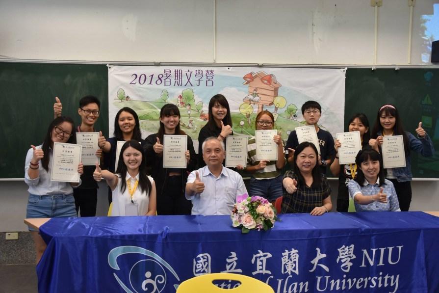21 - 2018暑期文学营 成果分享会兼结业仪式