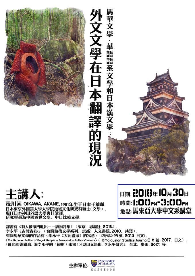 44775375 493961451117771 3135394368815366144 n - 讲座:马华文学、华语语系文学和日本汉文学:外文文学在日本翻译的现况