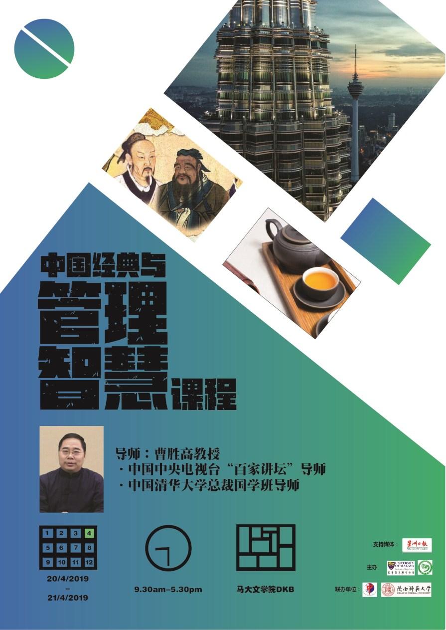 中国哲学经典与管理智慧课程 20190406 5 - 中国经典与管理智慧课程