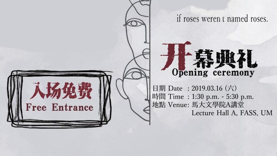 开幕典礼海报cover - 第三十四届文双:《如果玫瑰不叫玫瑰》开幕典礼