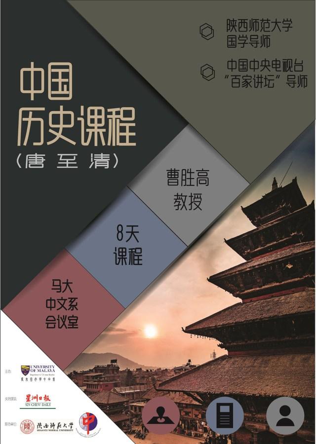 20190322 728x1024 - 中国历史课程(唐代至清代)