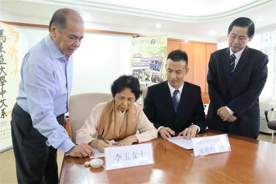 李玉女士(左二)和宋燕鹏博士(右二)在马大中文系毕业生协会名誉会长丹斯里陈广才(左一)、马大文学院院长拿督黄子坚教授(右一)的见证之下签署了《郑良树文集》出版条约。