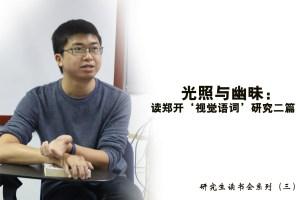 cover - 活动回顾:研究生读书会系列(三)读郑开'视觉语词'研究二篇