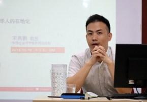 宋燕鹏博士向与会者分析马来西亚华人研究现状与特点。