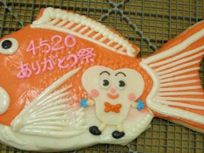 富山テレビの45周年記念番組用の鯛の蒲鉾を作りました