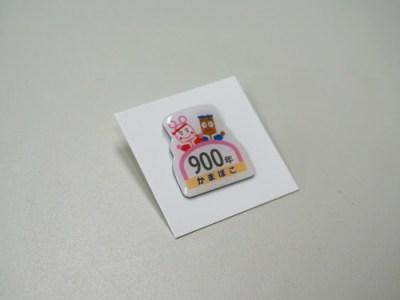 かまぼこ900年事業