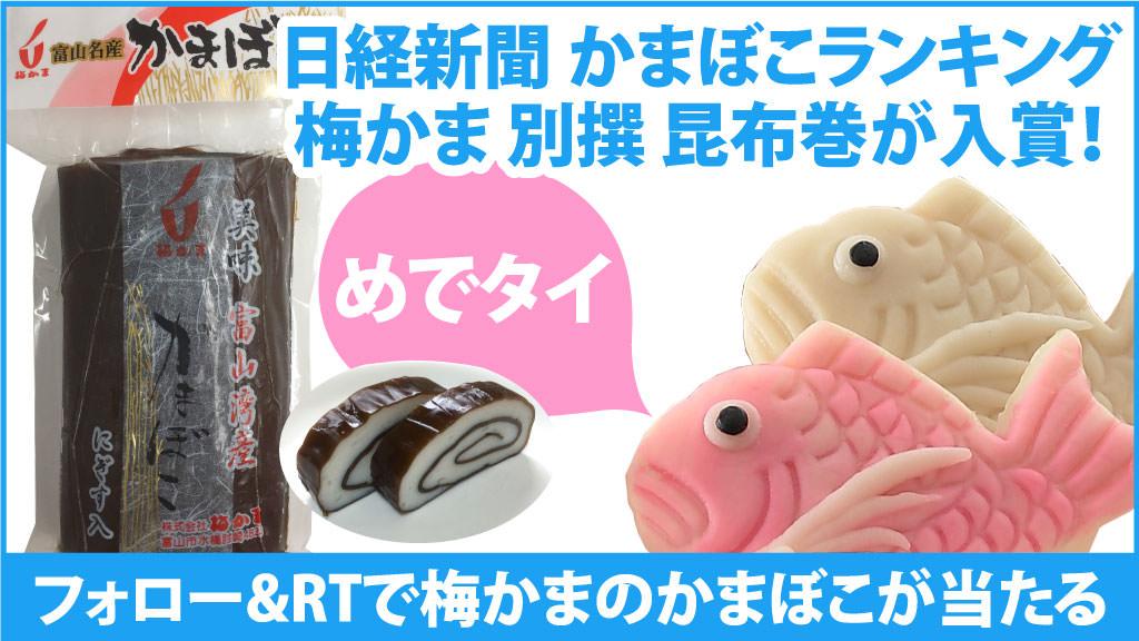 日経新聞 かまぼこランキング入賞!別撰 昆布巻&紅白ペア鯛当たる!