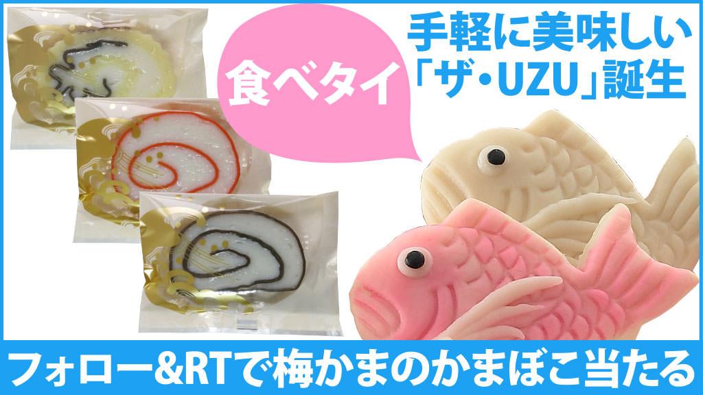 手軽に美味しい ザ・UZU誕生!富山名産 梅かまのかまぼこ当たる!