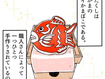 ウメカマンガ 7タイ目 個性的な表情色々 職人手作り鯛かまぼこの儚い幸せ感動巨編