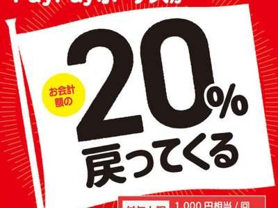 【富山市限定】PayPay決済で最大20%戻ってくるキャンペーンの対象店舗です。