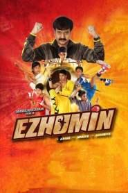 Ezhumin