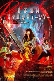 Bloody Chainsaw Girl Returns: Giko Awakens