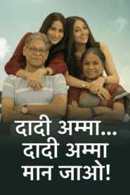 Dadi Amma.. Dadi Amma Maan Jaao!