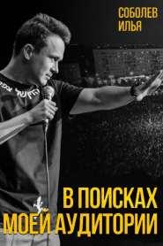 Ilya Sobolev: In Search of My Audience