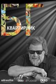 The House Concert Of Boris Grebenshikov