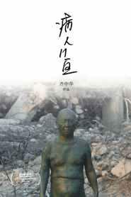 Ward 11, Song Wei