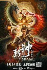 Legend of Deification: King Li Jing