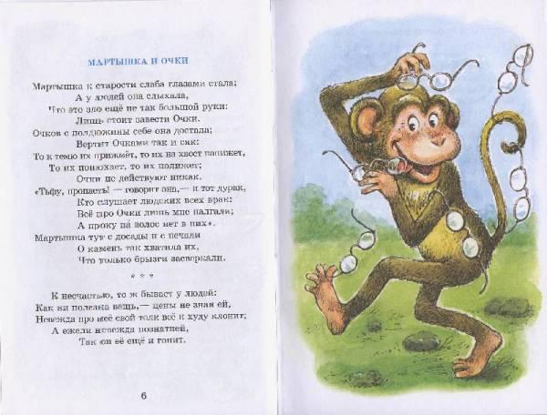 Иван Крылов: Басни Крылова - УМНИЦА