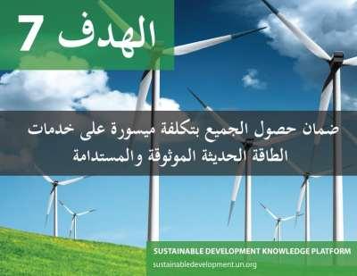 الهدف 7 - ضمان حصول الجميع بتكلفة ميسورة على خدمات الطاقة الحديثة الموثوقة والمستدامة