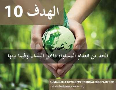 الهدف 10 - الحد من انعدام المساواة داخل البلدان وفيما بينها