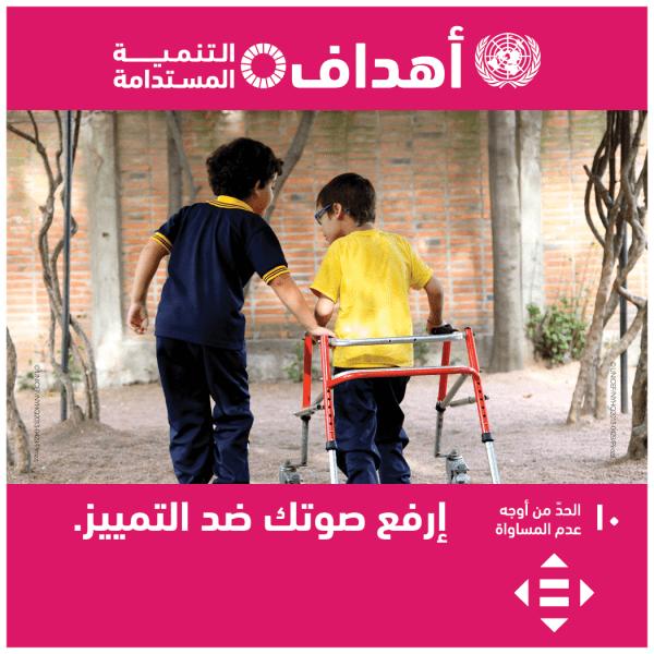 الهدف 10: الحد من أوجه عدم المساواة