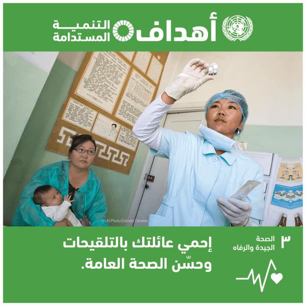 الهدف 3: الصحة الجيدة والرفاه