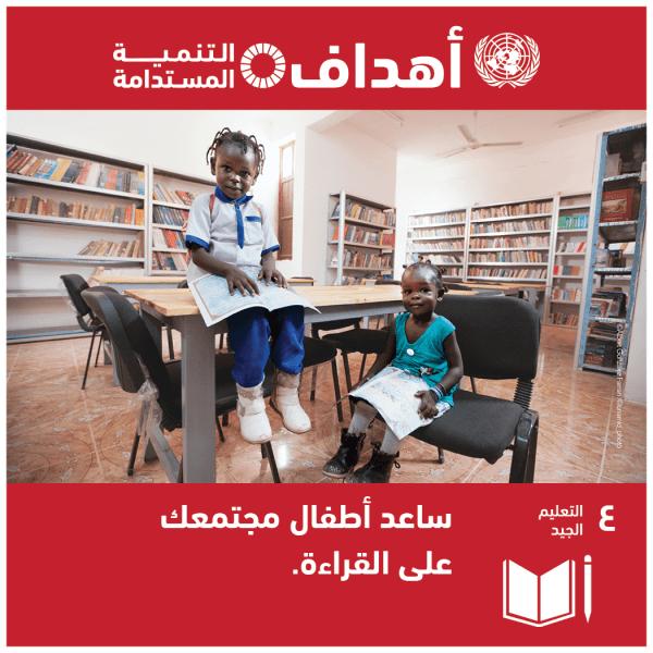 الهدف 4: التعليم الجيد