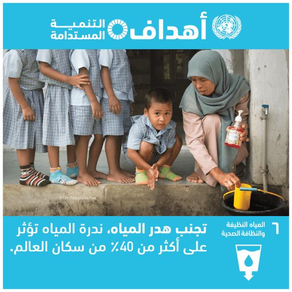 الهدف 6: المياة النظيفة والنظافة الصحية