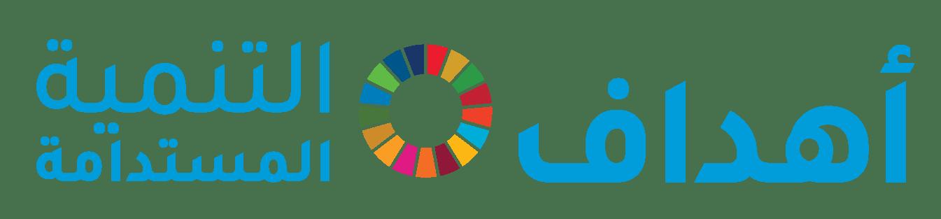مستطيل شعار الأهداف العالمية بدون شعار الأمم المتحدة