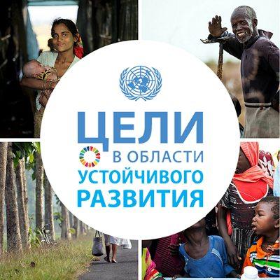 SDG-button-rus