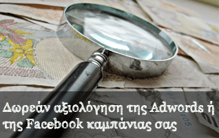 dorean axiologisi adwords facebook