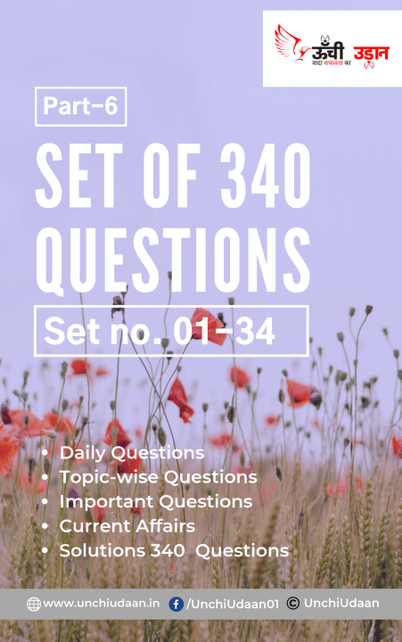 [PDF](01-34) www.unchiudaan.in e-Book Set of 340 Questions (Part-6)