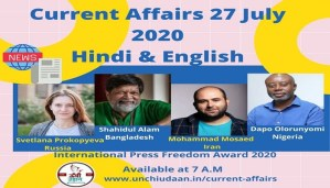 Current Affairs 27 July 2020 Hindi & English