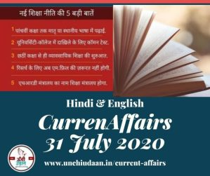 Current Affairs 31 July 2020 Hindi & English