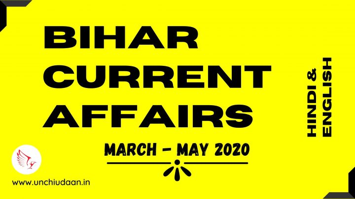 Bihar Current Affairs in Hindi & Eng of March - May 2020