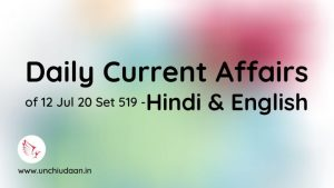 Daily Current Affairs of 12 Jul 20 Set 519 – Hindi & English