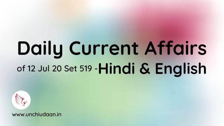Daily Current Affairs of 12 Jul 20 Set 519 – Hindi & English