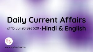 Daily Current Affairs of 13 Jul 20 Set 520 – Hindi & English