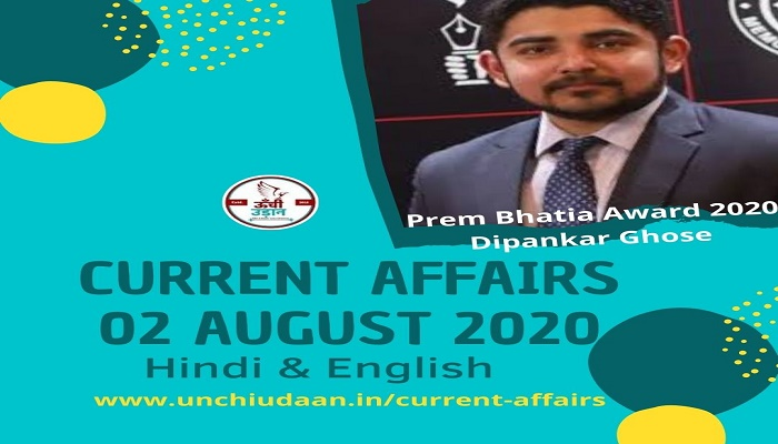 Current Affairs 02 August 2020 Hindi & English