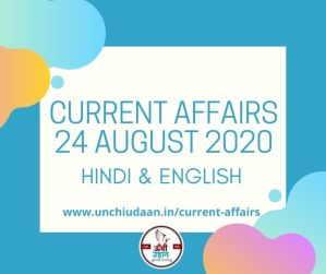 Daily Current Affairs 24 August 2020 Hindi & English