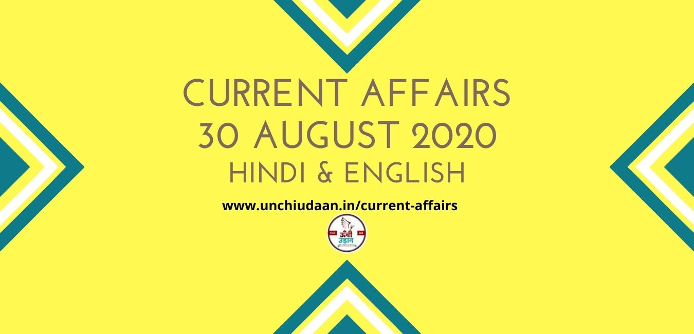 Daily Current Affairs 30 August 2020 Hindi & English