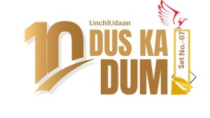 Latest and Most Important Current Affairs : Dus ka Dum-Set-7