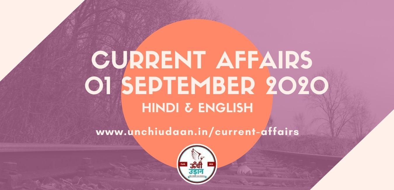 Daily Current Affairs 01 September 2020 Hindi & English