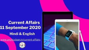 Daily Current Affairs 11 September 2020 Hindi & English