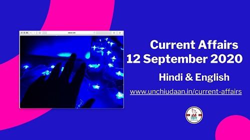 Daily Current Affairs 12 September 2020 Hindi & English